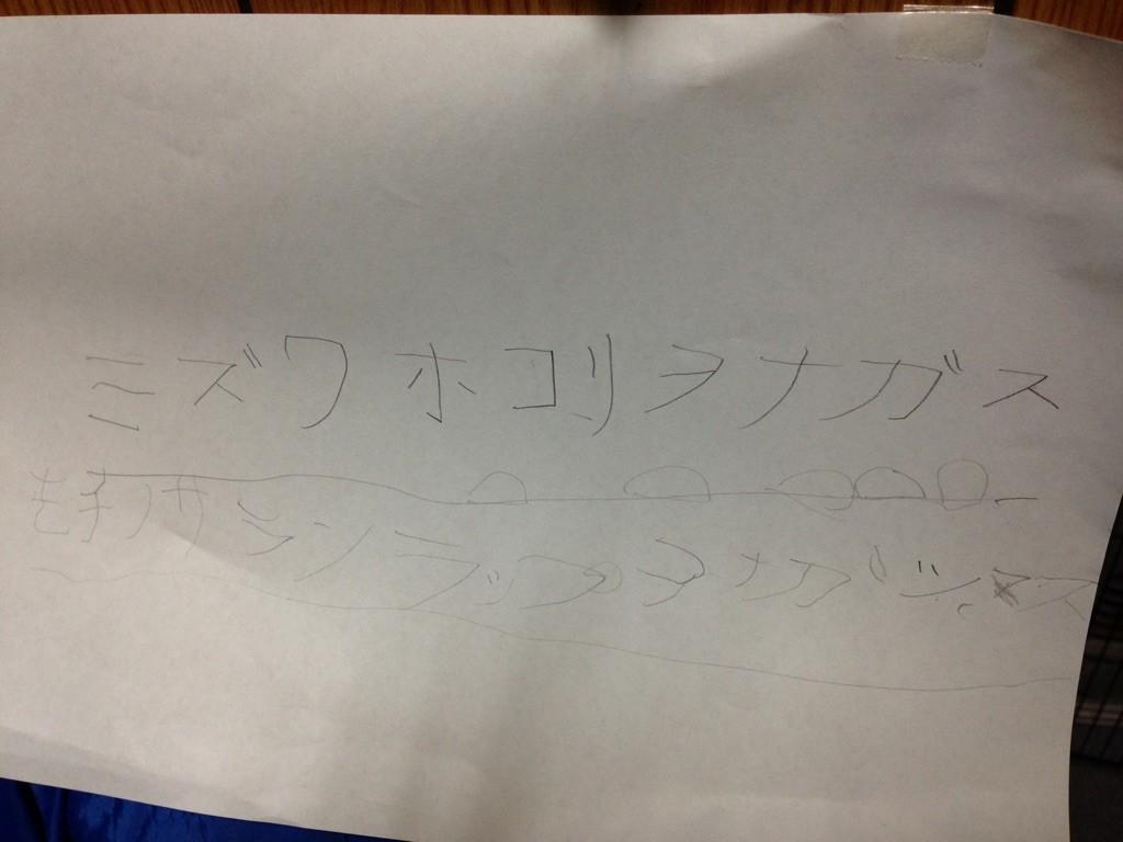 子供が書いた文字