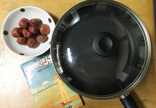 焼き梅干し フライパン