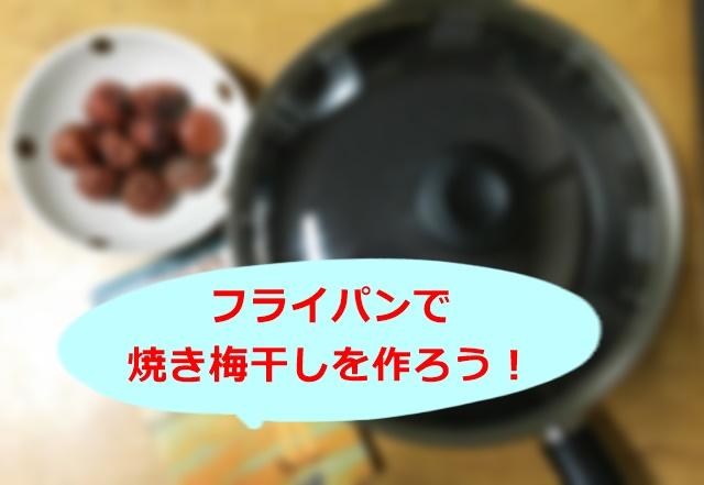 焼き梅干し 作り方
