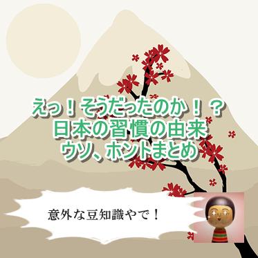 えっ!そうだったのか!?日本の習慣の由来ウソ、ホントまとめ