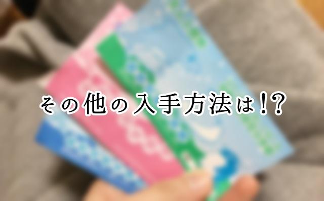 松島水族館 割引