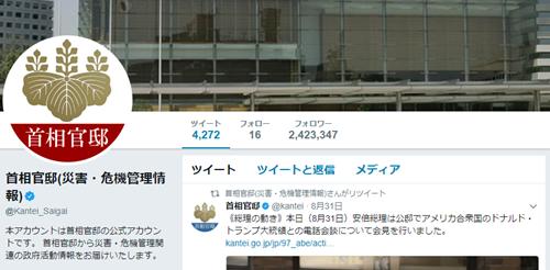 首相官邸 災害Twitter