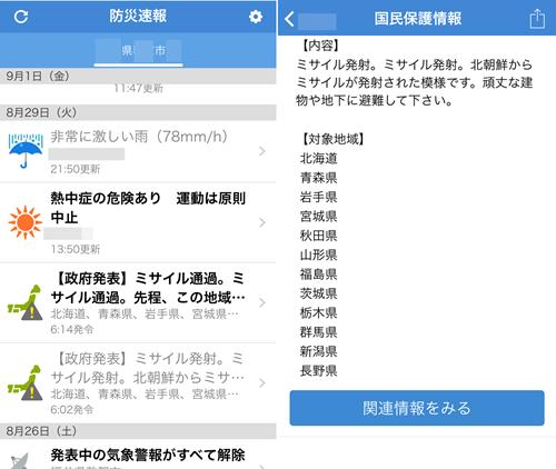 ヤフー防災アプリ