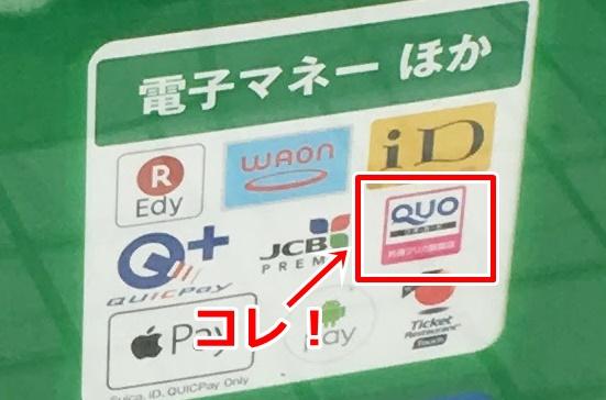 QUOカードマーク