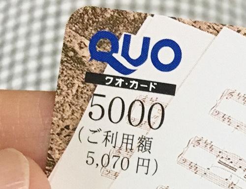 QUOカード5000円券 コンビニ