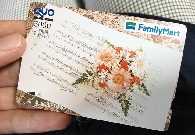 ファミマQUOカード
